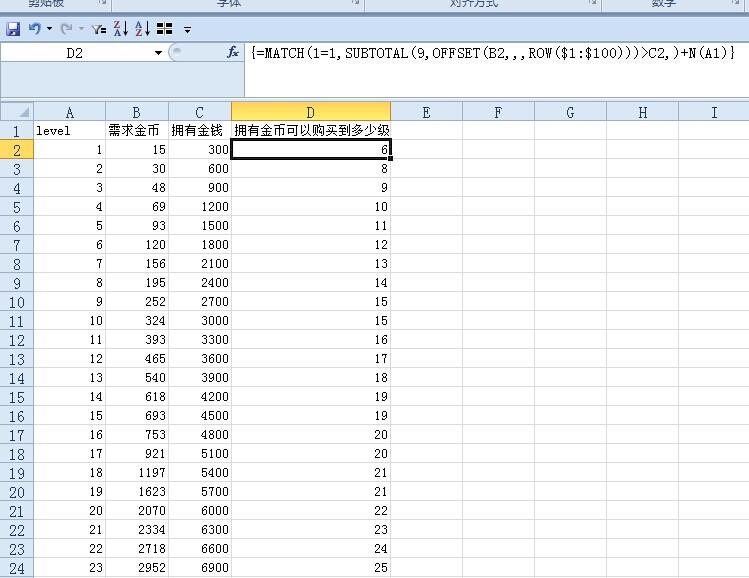 Excel 两个数列 一列是需求数
