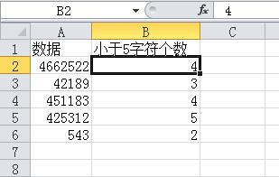 统计小于5的字符个数 函数与图表
